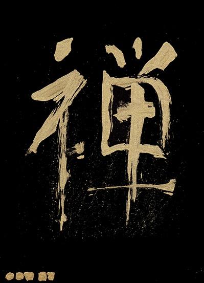 "Kalligrafie ""Zen"""